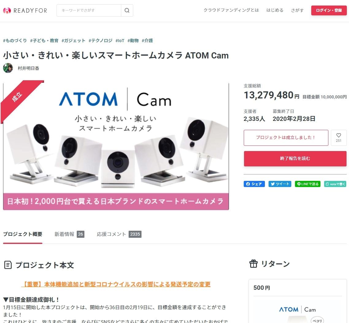 READYFORでのクラウドファンディング 開始から36日で目標の1000万円を達成した(出所:READYFORのWebページをキャプチャー)