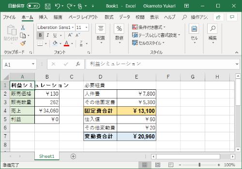 Excelは業務でよく使うアプリケーションの1つ