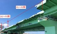 タンカーが衝突して4mほど横に移動した関西国際空港連絡橋の橋桁(写真:西日本高速道路会社)