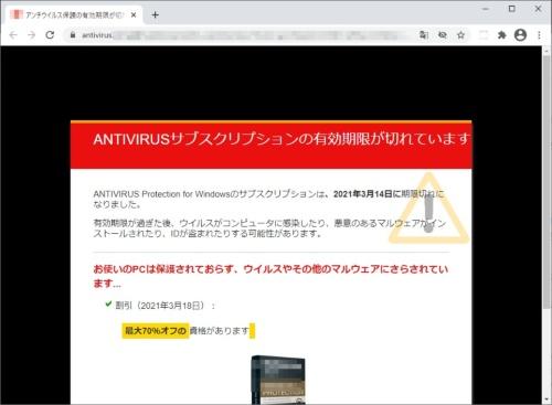 偽警告から誘導される偽のセキュリティーソフト販売サイトの例