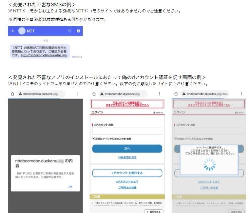 NTTドコモによる注意喚起