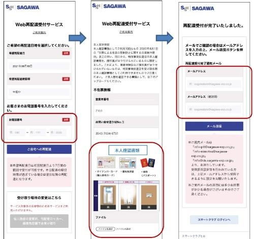 偽サイトの画面例