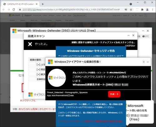 偽警告で誘導される詐欺サイトの例。米Microsoftをかたっている(画像を一部修整)