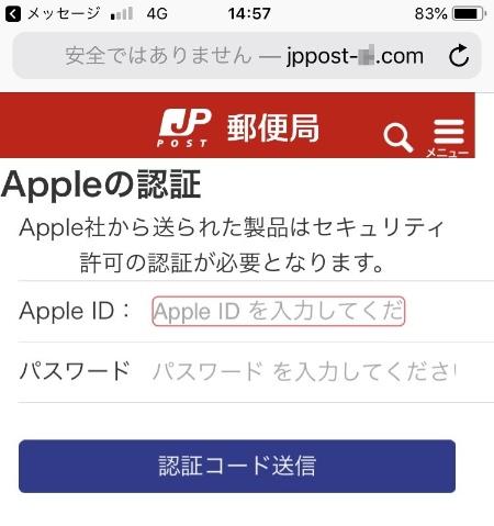 SMSのURLをクリックすると表示されたWebページ