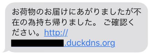 宅配便の不在通知を装う偽メッセージ