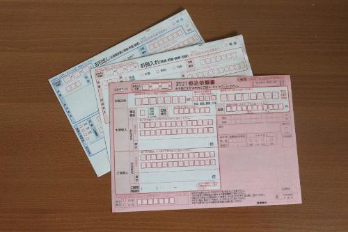 口座への出入金に記入が必要だった依頼書など紙の申込用紙。これらが不要になった