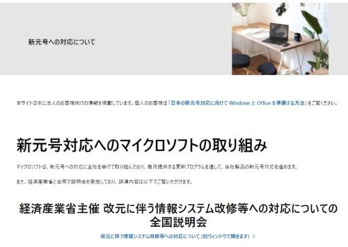 日本マイクロソフトが法人向けに用意した「新元号への対応について」の解説Webサイト