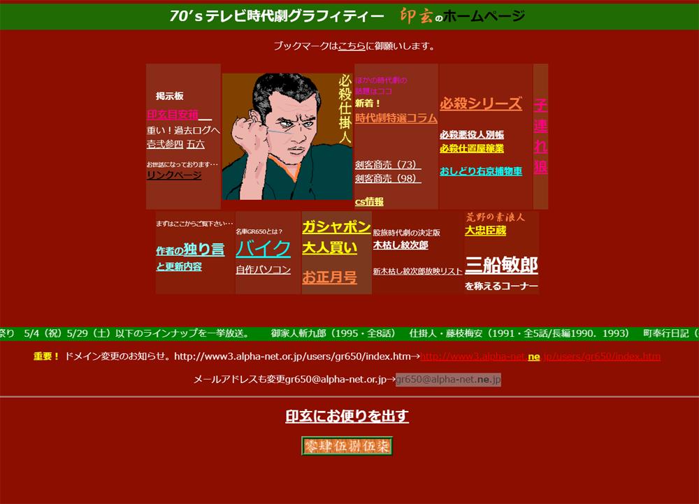 「印玄のホームページ」。初代管理人さんの没後に有志が引き取り、サイトを複製した。