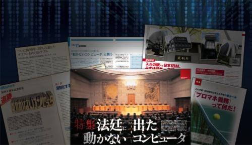 1981年10月5日の創刊以降に採り上げた「動かないコンピュータ」および関連IT訴訟に関する記事の例