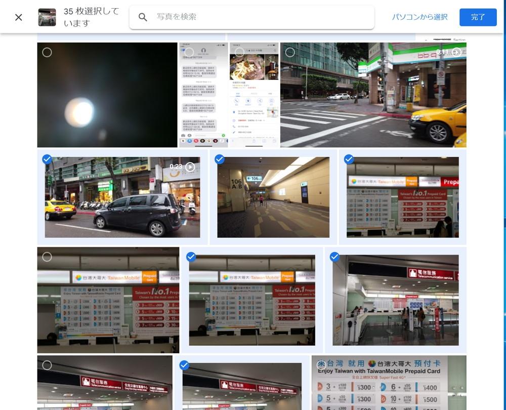 Google フォトから写真を選択する