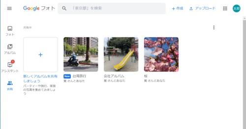 こちらは共有された側のGoogle フォト。「共有」メニューにアルバムが追加されている