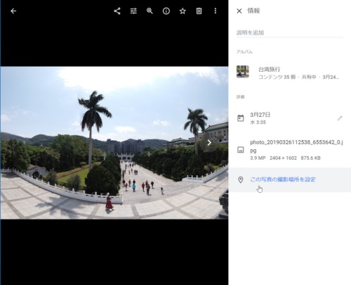 位置情報が表示されない場合には、「この写真の撮影場所を設定」をクリック。この写真は、スマホではなく別のカメラで撮影したためだ
