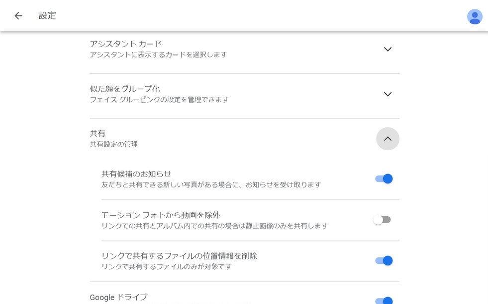 Google フォトの設定メニューから「リンクで共有するファイルの位置情報を削除」をオンにしておくと安心だ