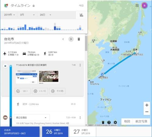 Google マップのメニューからタイムラインを開くと、旅行中の移動経路を詳しく把握できる