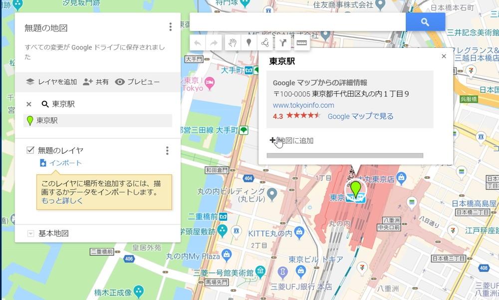地図上に場所が表示されたら「地図に追加」をクリックする。これで登録できる。移行作業を繰り返す