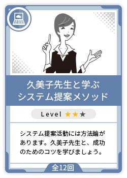 久美子先生と学ぶシステム提案メソッド
