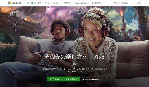 月額制の有料サービス「Xbox Live Gold」