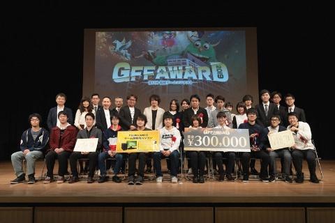 福岡ゲームコンテスト「GFF AWARD」は、福岡ゲーム産業振興機構が未来のゲームクリエイター育成を目的に開催している(写真は19年3月9日に開催された「GFF AWARD 2019」表彰式の様子)