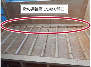 防水ドブ下地材に壁と床の通気層をつなぐための開口を、455mmピッチで開けているところ(写真:堀井工務店)