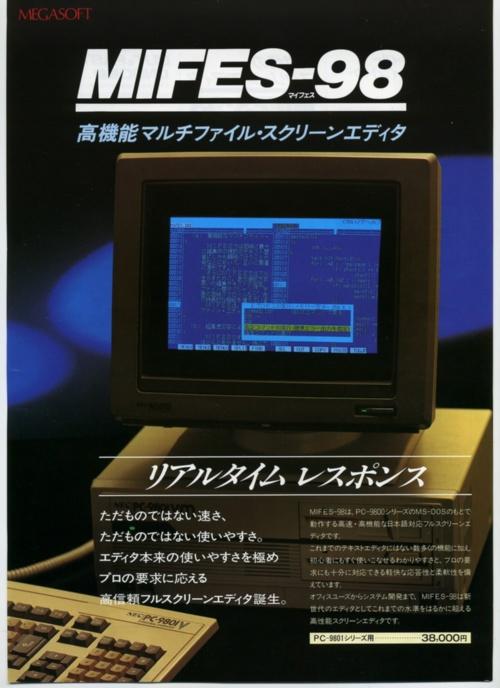 MIFES-98の画面。青い背景色が特徴