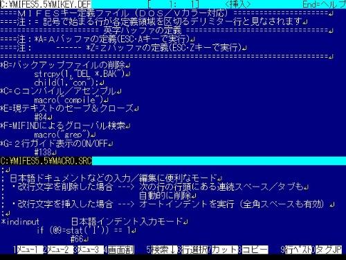 MIFES Ver.5.5の画面。在庫限りながら販売を継続している