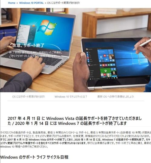 Windows 7のサポート終了を知らせるWebページ
