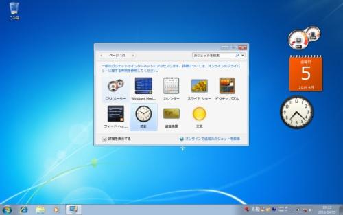 Windows 7のガジェット。デスクトップに時計やカレンダー、CPUの使用率などを表示できたが、Windows 8で廃止された