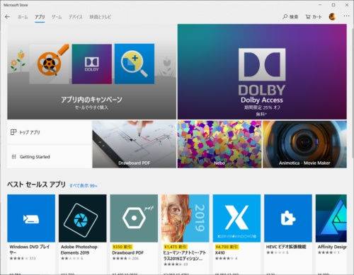 Windows 10では、Microsoft Storeからインストールするアプリも動作する。デスクトップ アプリよりもインストールが楽で、セキュリティーも高い