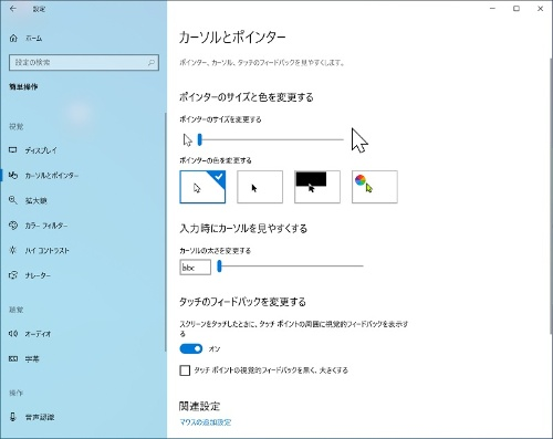 マウスポインターのサイズ変更画面