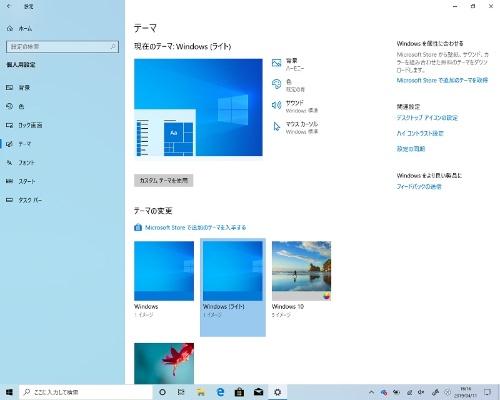 個人用設定のテーマに「Windows(ライト)」が加わった
