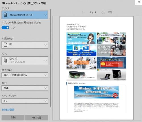Microsoft Edgeの印刷ダイアログ。今までは、ダークテーマのみの表示だったが、ライトテーマで表示できるようになった