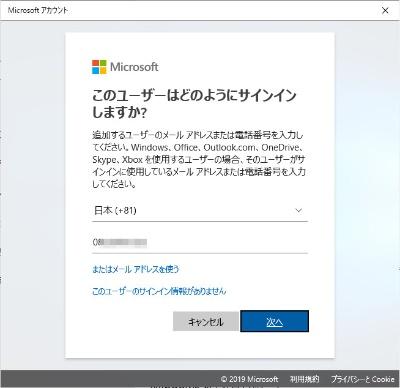 WindowsのユーザーとしてMicrosoftアカウントを追加する画面