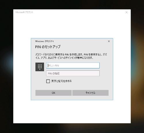 PINの設定画面