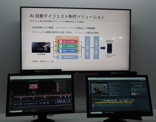 音声解析AIを活用した自動ダイジェスト制作ソリューションのスキーム(上)と制作画面(左下)