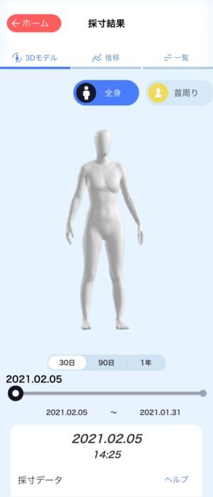 採寸結果のデータを基に3Dアバターを表示。体形を直感的に把握できる