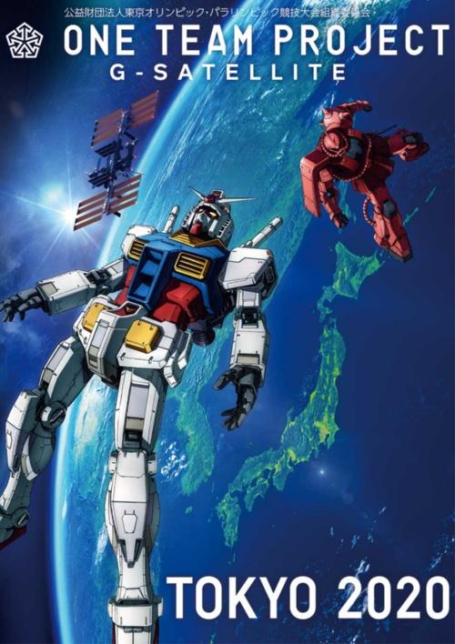 宇宙航空研究開発機構(JAXA)、東京大学とコラボした、「宇宙から東京2020エール!」企画第2弾「G-SATELLITE 宇宙へ」のイメージカット