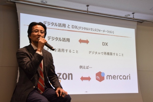 「アマゾンの取り組みはデジタル活用であり、メルカリのような形態がDXと言える」と中里氏