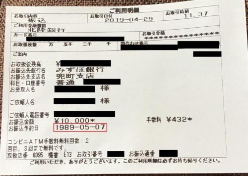 利用明細にも振込予約日が「1989-05-07」と印字された