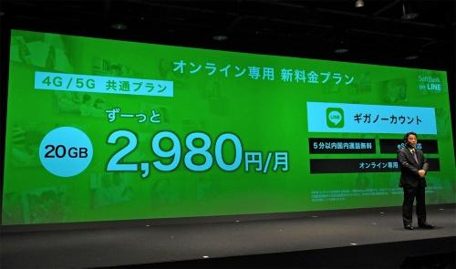 ソフトバンクは2020年12月22日に新料金プランの発表会を実施。ahamo対抗のブランドコンセプト「SoftBank on LINE」などを打ち出している。写真は同日に実施されたソフトバンク「新しい料金サービスに関する発表会」より(筆者撮影)