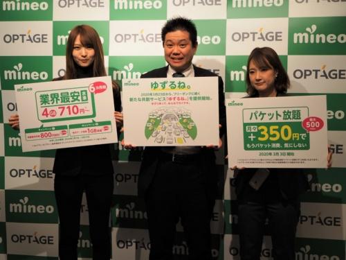 2020年1月29日のmineo新サービス発表会の様子。100万契約を超えMVNOとして大手の一角を占める「mineo」だが、MVNOを取り巻く環境は厳しさを増している(筆者撮影)