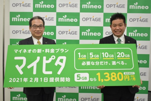 オプテージが2021年1月27日に発表した新料金プラン「マイピタ」。1G〜20GBの4つのプランを設け、20GBプランは月額1980円と、ahamoなどより1000円安い料金を実現している
