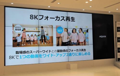 8K映像を端末上で活用するための機能である「8Kフォーカス再生」。解像度の高さを生かして特定の被写体だけにフォーカスした再生が可能である。写真は2020年2月17日のシャープ新製品発表会より(筆者撮影)