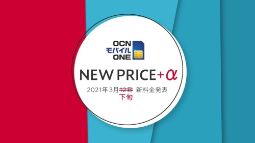 NTTコミュニケーションズは当初、「OCN モバイル ONE」の新料金プランを2021年3月12日に発表するとしていたが、直前に2021年3月下旬に発表を延期するとしていた
