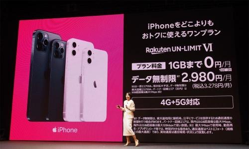 楽天モバイルは2021年4月22日に急きょプレスカンファレンスを実施。「iPhone 12」シリーズなどアップル製品を販売すると発表した。写真は同カンファレンスより(筆者撮影)