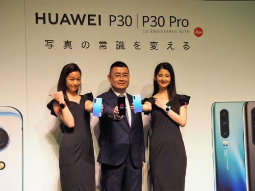 ファーウェイ・ジャパンは米国の制裁発表直後の2019年5月21日に、新機種「HUAWEI P30」シリーズの発表会を実施したが、MVNOを中心にいくつかの企業が端末の販売を延期している。写真は同イベントより(筆者撮影)