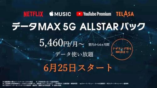 KDDIは提供日が決まっていなかったauの5Gの最上位料金プラン「データMAX 5G ALL STARパック」を、2020年6月25日に提供することを発表。NetflixやApple Musicなど4種類のサービスをバンドルしたプランとなる。画像は2020年6月24日のKDDI・新商品に関する説明会のスクリーンショット