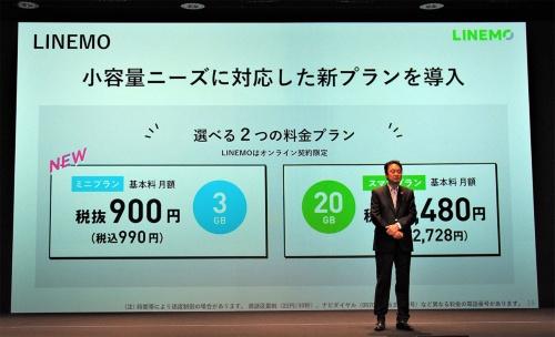 携帯大手3社のオンライン専用プランでは最も契約数が少ないLINEMOだが、新たに小容量で1000円を切る低価格の「ミニプラン」を追加している。写真は2021年8月4日のソフトバンク決算説明会より(筆者撮影)
