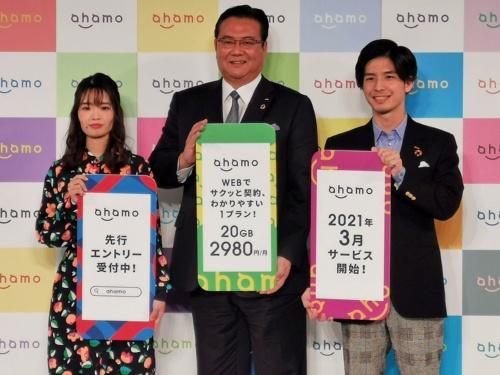 NTTドコモが2020年12月3日にオンライン専用プラン「ahamo」を発表して大いに注目を集めて以降、競合他社がそれに追随するなどして料金競争が急加速することとなった。写真は同日に実施されたNTTドコモ・今後の料金戦略に関する発表会より(筆者撮影)