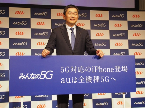 KDDIは2020年10月16日に「au新サービス発表会」を実施、29歳以下の若い世代に向けた「auワイド学割」など、iPhone 12の販売に合わせた新しい施策を打ち出した。写真は同発表会より(筆者撮影)