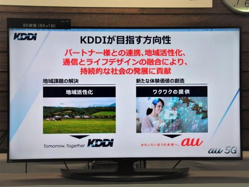 KDDIは5Gを活用した新しい体験の提供だけでなく、地域課題の解決に向けた取り組みも積極的に進めているという。写真は2019年11月13日の「8Kライブ映像を活用した軽種馬育成支援の実証試験」より(筆者撮影)